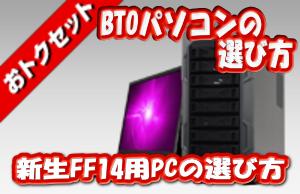 新生ファイナルファンタジー14用パソコンの選び方